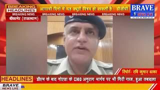 DGP ने एसपी व आईजी से वीसी कर की प्रदेश के पुलिसकर्मियों की सराहना | BRAVE NEWS LIVE