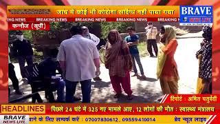 Kannauj : गांव में जाकर टीम ने किया बाहर से आये 21 लोगों का चेकिअप, कोई नहीं मिला कोराना संदिग्ध