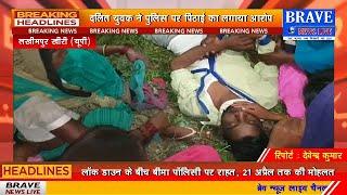 दलित युवक की पुलिस ने की बेरहमी से पिटाई, युवक ने आडियो वायरल कर की आत्महत्या | BRAVE NEWS LIVE