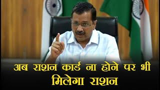 Watch Live | Delhi CM Arvind Kejriwal's Important Press Briefing | 1st April 2020