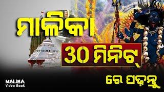 MALIKA VIDEO BOOK | ମାଳିକା ପଢନ୍ତୁ ମାତ୍ର ୩୦ ମିନିଟରେ | Malika Digital Book |   Satya Bhanja