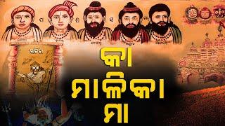 The Incredible Meaning of World Famous Malika | ମାଳିକା ର ଅର୍ଥ କଣ? | Satya Bhanja