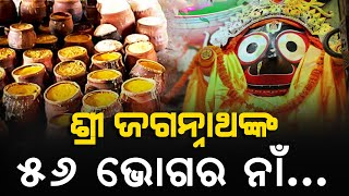 List of Chappan (56) Bhog of Shree Jagannath | ଶ୍ରୀ  ଜଗନ୍ନାଥଙ୍କ ଛପନ (୫୬) ଭୋଗର ନାଁ  | Satya Bhanja