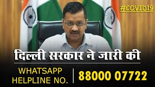Watch Live | Delhi CM Arvind Kejriwal's Important Press Briefing | 3rd April 2020
