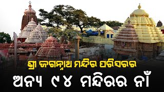#PuriJagannath Temple is Surrounded by 94 Other Temples | Know Their Names | 94 ମନ୍ଦିରର ନାମ