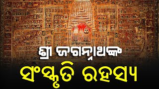 Divine Mysteries : Amazing Mysteries of Puri Jagannath Temple | ଶ୍ରୀ ଜଗନ୍ନାଥ ସଂସ୍କୃତି ରହସ୍ୟ