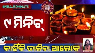 ରବିବାର ରାତି ୯ଟାରେ ୯ ମିନିଟ୍ ପାଇଁ କାହିଁକି ଜଳାଇବେ ଆଲୋକ ? | Vedic Science Behind ''9 Baje, 9 Minute''