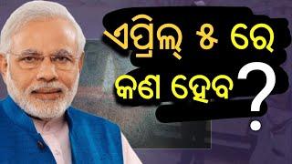 କରୋନା ମୁକାବିଲା ପାଇଁ ମୋଦି ଙ୍କ ବଡ ଆହ୍ଵାନ  ରବିବାର ରାତି ରେ ଏମିତି କରିବାକୁ କହିଲେ ପ୍ରଧାନମନ୍ତ୍ରୀ  PM Modi