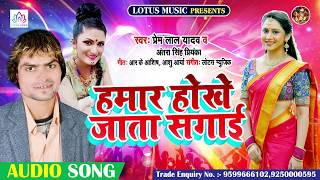 हमार होखे लागल सगाई | Prem Lal Yadav & Antra Singh Priyanka का जबरदस्त गीत | Hamar Hokhe Lagal Sagai