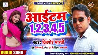 आइटम 1 2 3 4 5 | Kishor Bharti का सुपर हिट सांग | Aaitam 1 2 3 4 5 | New Bhojpuri Song 2020