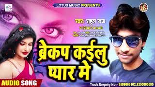#राहुल राज का #दर्द भरा सांग || Breakup Kailu Pyar Me || #ब्रेकप कइलू प्यार में || Sad Song 2020