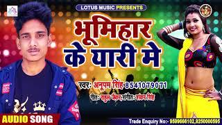#अनूप सिंह का जबरदस्त सांग || Bhumihar Ke Yari Me || #भूमिहार के यारी में || #Latest Song 2020