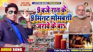 #Amit Anari- Tiktok Viral Song | #9 Baje Raat Ke #9 Minutes Mombatti Jarawe Ke Ba |Special Song 2020