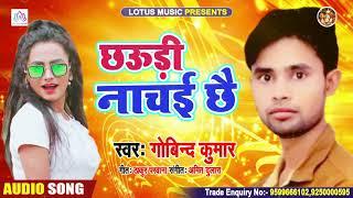 Chhauri Nachai Chhe  | छौड़ी नचाई छै  | Gobind Kumar का सुपर हिट भोजपुरी आर्केस्ट्रा गीत | New 2020