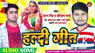 शादी विवाह में हल्दी का गीत | Haldi Special Song 2020 | Chandan Singh & Hariom Sharma | Haldi Song