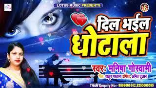 जख्मी दिल सैड सांग | Dil Bhail Ghotala | Manisha Goswami | दिल भईल घोटाला | 2020 Bhojpuri Sad Song