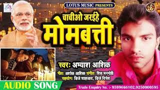 चाचीओ जरइहे मोमबत्ती | Abhyas Ashiq का नई भोजपुरी सांग | Bhojpuri Mombati Song 2020