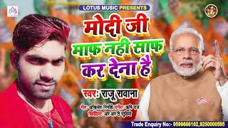 आ गया खून खोलाने वाला गीत | Modi Ji Maf Nahi Saf Kar Dena Hai  #Raju_Rawana का ये तूफान मचा दिया है