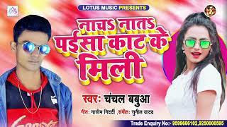 #Chanchal Babuwa - नाच नाच पईसा काट के मिली | Nacha Nacha Paisa Kat Ke Mili | Bhojpuri Song 2020