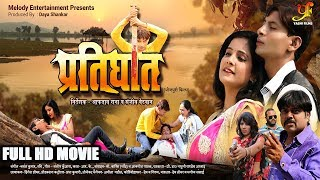 PRATIGHAT | FULL HD MOVIE | KAMAL RANJIT, KANCHAN SINGH & MANOJ PANDIT | NEW BHOJPURI MOVIE 2020 |