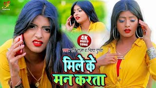 मिले के मन करता | Ravi Raja & Nisha Gupta का Superhit Bhojpuri Song 2020 | Mile ke Man Karta