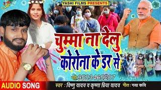 चुम्मा ना देलु कोरोना के डर से | Vishnu Yadav & Krishn Priya Yadav के Superhit Bhojpuri Song 2020