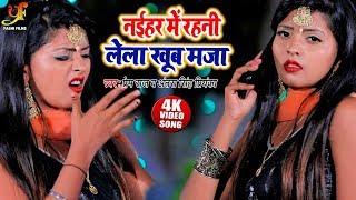 #Antra Singh Priyanka का सबसे बड़ा गाना ~ नईहर में रहनी लेला खूब मजा ~ HD Video Song Prem Raj 2020