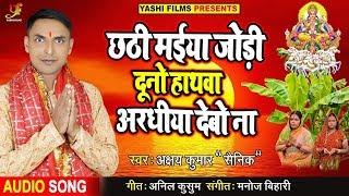 छठी मईया जोड़ी दूनो हाथवा अरधीया देबो ना | Akshay Kumar { Sainik } का Superhit Chhath Geet 2020