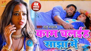 काम चलईह साझा में | Raju Bhardwaj का Superhit Bhojpuri Song 2020 | Kam Chalaih Sajha Me