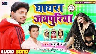 घाघरा जयपुरिया - Ghaghra Jaipuriya || Ankush Raja || Bhojpuri Song New 2020