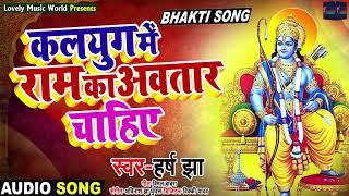 राम नवमी स्पेशल - कलयुग में राम का अवतार चाहिए - Harsh Jha - New Ram bhajan