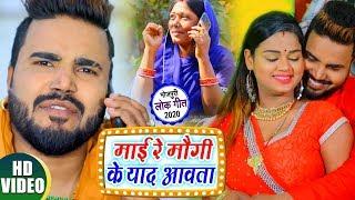 #Video - माई रे मउगी के याद आवता - #Monu Albela | Bhojpuri New Song 2020