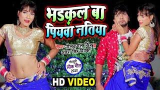 HD VIDEO #भड़कल बा पियवा नतिया || #Neelkamal Singh , #Antra Singh || Bhojpuri New Song 2020