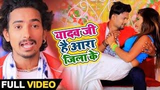 #Antra Singh Priyanka का New #Song   यादव जी है आरा जिला के   Chhote Lal Yadav   Bhojpuri Songs