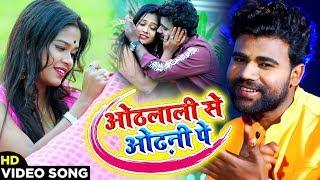 ओठलाली से ओढ़नी पे | Chandan Chanchal का हर जगह बजने वाला गाना | Bhojpuri #Video_Song 2020