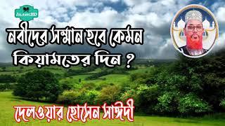নবীদের সম্মান কেমন হবে ? সাঈদী বাংলা ওয়াজ মাহফিল | Tafsirul Quran Mahfil Allama Delwar Hossain Saidi