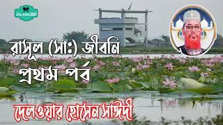 রাসূল(সা:) এর জীবনি । Allama Delwar Hossain Saidi Bangla Waz Mahfil | Tafsirul Quran Mahfil Bangla