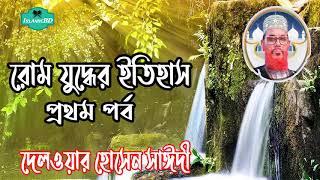 Bangla allama delwar hossain saidi waz