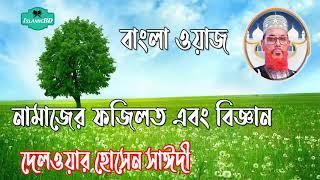 সাঈদী বাংলা ওয়াজ । নামাজ এবং বিজ্ঞান । Delwar Hossain Saidi Bangla Waz Mahfil | Islamic BD