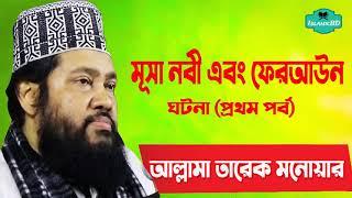 মূসা নবী ও ফেরাউন এর ঘটনা । প্রথম পর্ব । Mawlana Tareq Monowar Bangla Waz Mahfil | Islamic Bd