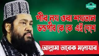 Allama Tarek Monowar Bangla Waz Mahfil 2020 | ভন্ড পীর ও শয়তান চিনে রাখুন । Bangla Full Waz Mahfil