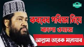 কবরের পরিক্ষা নিয়ে সুন্দর ওয়াজ । Allama Tarek Monowar Bangla Waz Mahfil | Bangla Waz Mahfil 2020