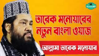আল্লামা তারেক মনোয়ার নতুন ওয়াজ মাহফিল | tafsirul Quran Mahfil Bangla | Islamic BD