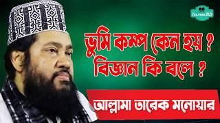 ভূুমকম্প কেন হয় । বিজ্ঞান কি বলে ? Allama Tarek Monowar Bangla Waz Mahfil 2020 | Bangla Waz Video