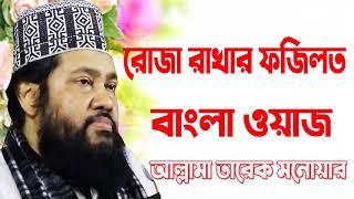 আসছে রমজান । জানুন রোজা রাথার ফজিলত কি ? Islamic Bangla Tafsir 2020 | Mawlana Tarek Monowar Waz