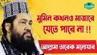 মুমিন কখনও মাজারে যেতে পারে না । আল্লামা তারেক মনোয়ার ওয়াজ মাহফিল | Bangla Waz Mahfil 2020