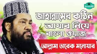 Allama Tarek Monowar Bangla Waz Mahfil 2020 | জাহান্নামের আযাব নিয়ে বাংলা ওয়াজ । New Waz Mahfil