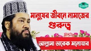 মানুষের জীবনে নামাজের গুরুত্ব । Bangla Waz Mahfil 2020 | Allama Tarek Monowar | Islamic BD