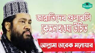আল্লামা তারেক মনোয়ার ওয়াজ মাহফিল | জান্নাতিদের গুনাবলী কেমন হওয়া উচিত ? Bangla Waz Mahfil 2020