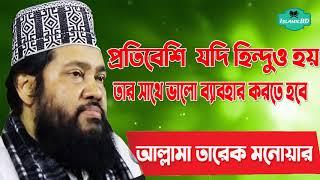 ইসলামে উত্তম ব্যাবহার এর প্রতিদান । Bangla Waz Mahfil Allama tarek Monowar | New Bangla Waz Mahfil